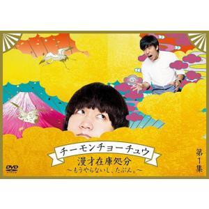 チーモンチョーチュウ/漫才在庫処分〜もうやらないし、たぶん。〜 第1集|shop-yoshimoto