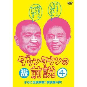 ダウンタウンの前説vol.4 shop-yoshimoto