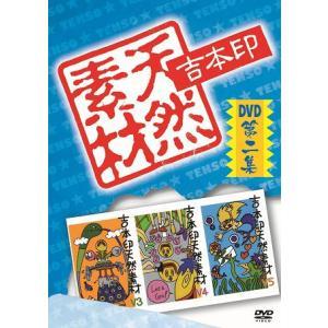吉本印天然素材DVD第二集|shop-yoshimoto