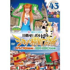 ロケみつ ザ・ワールド 桜 稲垣早希のヨーロッパ横断ブログ旅43 スペイン編(2)&ポルトガル編(1)|shop-yoshimoto