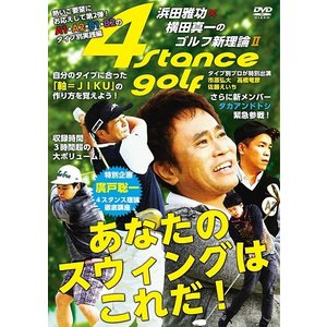 浜田雅功×横田真一のゴルフ新理論2 〜あなたのスウィングはこれだ!〜|shop-yoshimoto