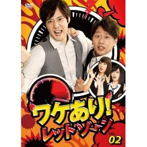 ライセンス「ワケあり!レッドゾーンvol.2」|shop-yoshimoto