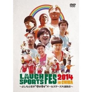 "LAUGH SPORTS FES 2014 in CHIBA〜よしもと若手""ほぼほぼ""オールスターズ大運動【SALE】|shop-yoshimoto"