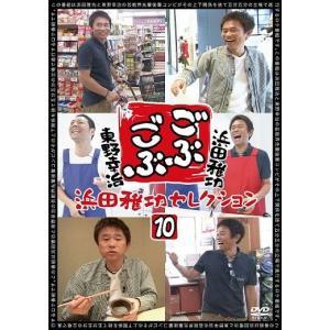 浜田雅功×東野幸治「ごぶごぶ」浜田雅功セレクション10|shop-yoshimoto