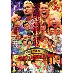 激情プロレスリング〜爆笑!大阪頂上決戦〜【SALE】|shop-yoshimoto