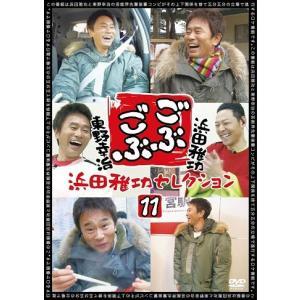 浜田雅功×東野幸治「ごぶごぶ」浜田雅功セレクション11|shop-yoshimoto