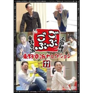 浜田雅功×東野幸治「ごぶごぶ」東野幸治セレクション11|shop-yoshimoto