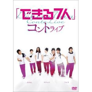 「できる7人」コントライブ(犬の心/グランジ/ライス)|shop-yoshimoto