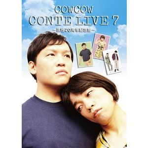 COWCOW CONTE LIVE 7〜芸歴20周年記念盤〜|shop-yoshimoto