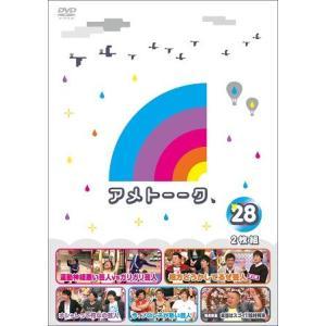 アメトーーク!DVD28|shop-yoshimoto