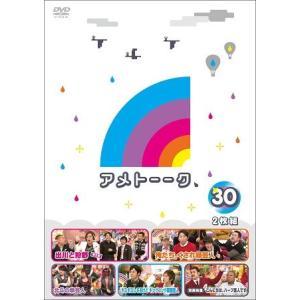 アメトーーク!DVD30|shop-yoshimoto
