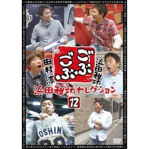 浜田雅功×田村淳「ごぶごぶ」浜田雅功セレクション12|shop-yoshimoto