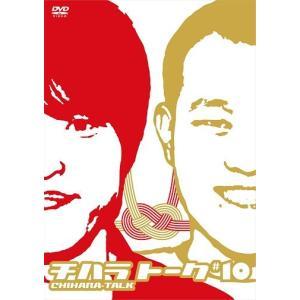 千原兄弟/チハラトーク#10|shop-yoshimoto