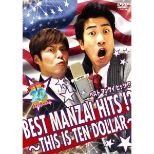テンダラー/BEST MANZAI HITS !?〜THIS IS TEN DOLLAR〜【SALE】|shop-yoshimoto