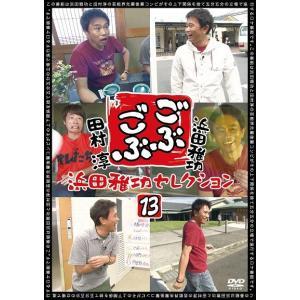浜田雅功×田村淳「ごぶごぶ」浜田雅功セレクション13|shop-yoshimoto