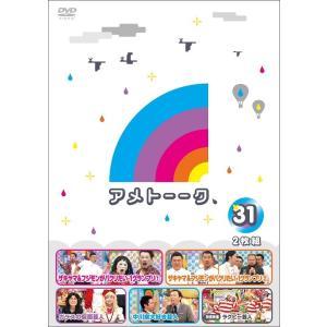 アメトーーク!DVD31|shop-yoshimoto