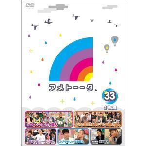 アメトーーク!DVD33|shop-yoshimoto