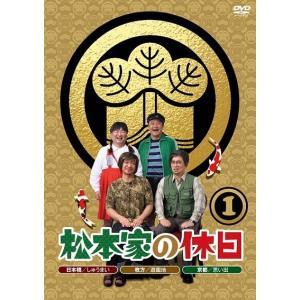 松本家の休日1|shop-yoshimoto