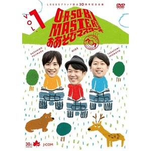 ヒデ×ライセンス「O・A・SO・BI MASTERS〜おあそびマスターズ〜Vol.1」 shop-yoshimoto