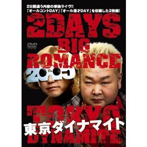 東京ダイナマイト/2DAYS BIG ROMANCE 2015【SALE】|shop-yoshimoto