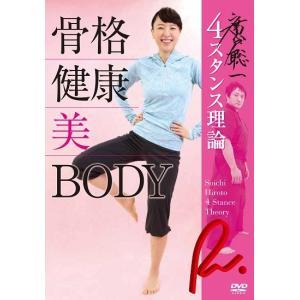 廣戸聡一 4スタンス理論 骨格 健康 美 BODY|shop-yoshimoto