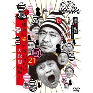 ダウンタウンのガキの使いやあらへんで!!(祝)放送1200回突破記念DVD 初回限定永久保存版(21)(罰)絶対に笑ってはいけない大脱獄24時 shop-yoshimoto