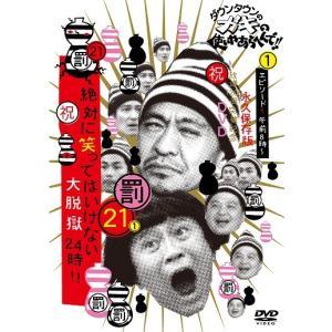 ダウンタウンのガキの使いやあらへんで!!(祝)放送1200回突破記念DVD 永久保存版(21)(罰)絶対に笑ってはいけない大脱獄24時 エピソード1 午前8時〜 shop-yoshimoto