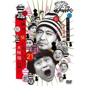 ダウンタウンのガキの使いやあらへんで!!(祝)放送1200回突破記念DVD 永久保存版(21)(罰)絶対に笑ってはいけない大脱獄24時 エピソード2 午後0時〜 shop-yoshimoto