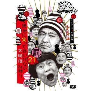 ダウンタウンのガキの使いやあらへんで!!(祝)放送1200回突破記念DVD 永久保存版(21)(罰)絶対に笑ってはいけない大脱獄24時 エピソード3 午後4時〜 shop-yoshimoto
