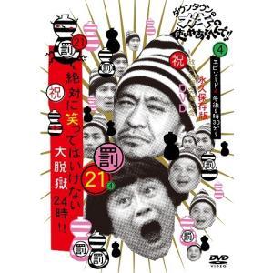 ダウンタウンのガキの使いやあらへんで!!(祝)放送1200回突破記念DVD 永久保存版(21)(罰)絶対に笑ってはいけない大脱獄24時 エピソード4 午後8時30分〜 shop-yoshimoto