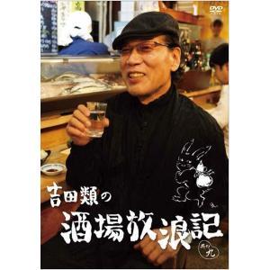 吉田類の酒場放浪記 其の九