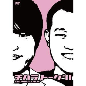千原兄弟/チハラトーク#11|shop-yoshimoto