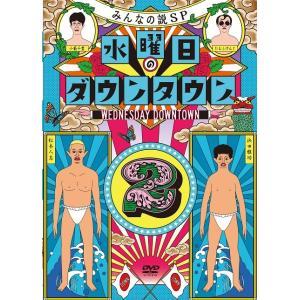 【初回数量限定 ランチバッグ付】水曜日のダウンタウン(2)|shop-yoshimoto