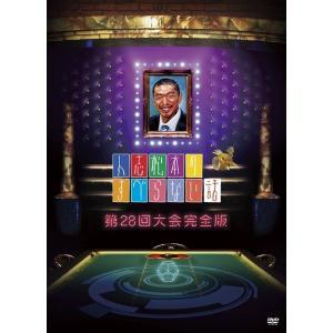 人志松本のすべらない話 第28回大会 完全版|shop-yoshimoto