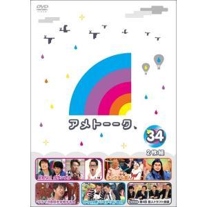 アメトーーク!DVD34|shop-yoshimoto