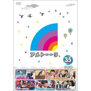 アメトーーク!DVD35|shop-yoshimoto