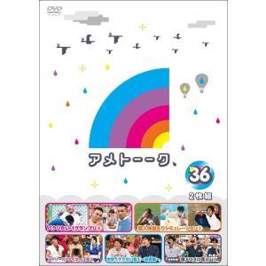 アメトーーク!DVD36|shop-yoshimoto