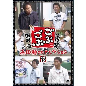 浜田雅功×田村淳「ごぶごぶ」浜田雅功セレクション15|shop-yoshimoto
