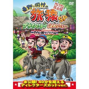 東野・岡村の旅猿SP プライベートでごめんなさい…タイの旅 ハラハラ編 プレミアム完全版|shop-yoshimoto