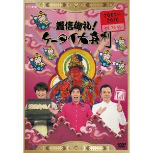着信御礼!ケータイ大喜利 2005〜2010年セレクション|shop-yoshimoto