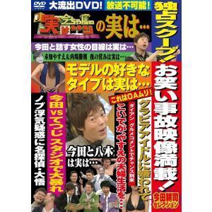 今ちゃんの「実は…」の実は…お笑い事故満載!今田耕司セレクション|shop-yoshimoto