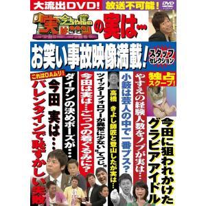 今ちゃんの「実は…」の実は…お笑い事故満載!スタッフセレクション|shop-yoshimoto