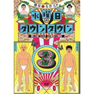 水曜日のダウンタウン(3)|shop-yoshimoto