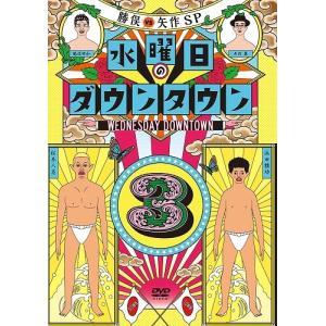 【初回数量限定マフラータオル付】水曜日のダウンタウン(3)|shop-yoshimoto