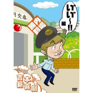 吉本新喜劇DVD い゛い゛〜!編(内場座長)|shop-yoshimoto
