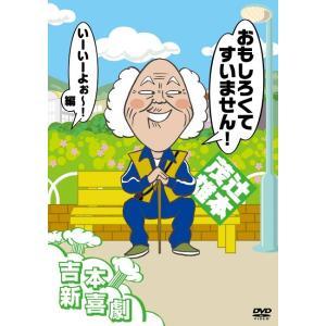 吉本新喜劇DVD おもしろくてすいません!いーいーよぉ〜編(辻本座長)|shop-yoshimoto
