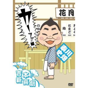 吉本新喜劇DVD カーッ!編(川畑座長)【SALE】|shop-yoshimoto