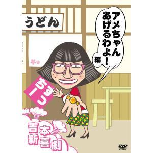 吉本新喜劇DVD アメちゃんあげるわよ!編(すっちー座長)【SALE】|shop-yoshimoto