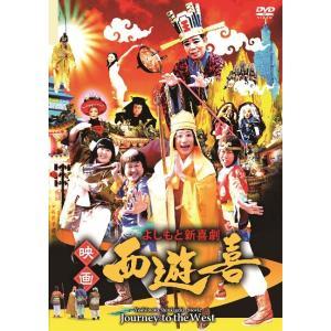 よしもと新喜劇 映画「西遊喜」【SALE】|shop-yoshimoto