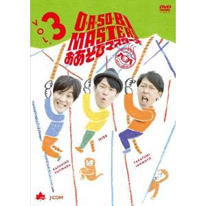ヒデ×ライセンス/O・A・SO・BI MASTERS〜おあそびマスターズ〜Vol.3|shop-yoshimoto